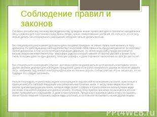 Согласно российскому лесному законодательству, граждане имеют право свободно и б