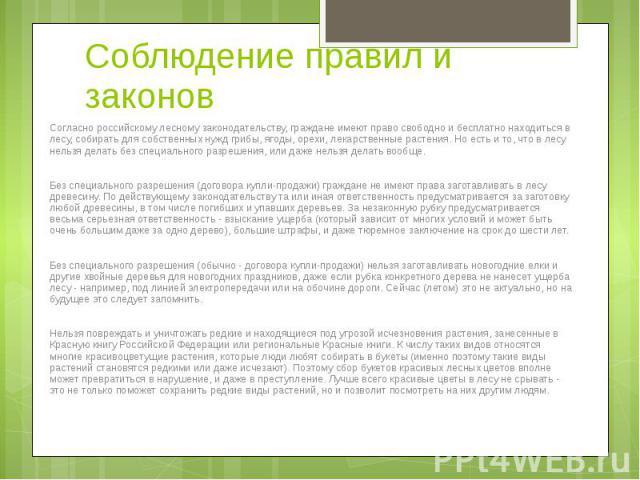 Согласно российскому лесному законодательству, граждане имеют право свободно и бесплатно находиться в лесу, собирать для собственных нужд грибы, ягоды, орехи, лекарственные растения. Но есть и то, что в лесу нельзя делать без специального разрешения…