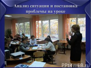Анализ ситуации и постановка проблемы на уроке