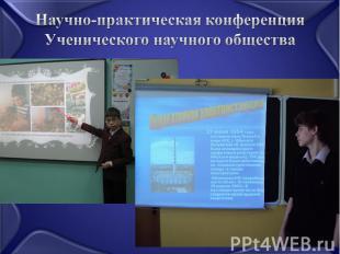 Научно-практическая конференция Ученического научного общества