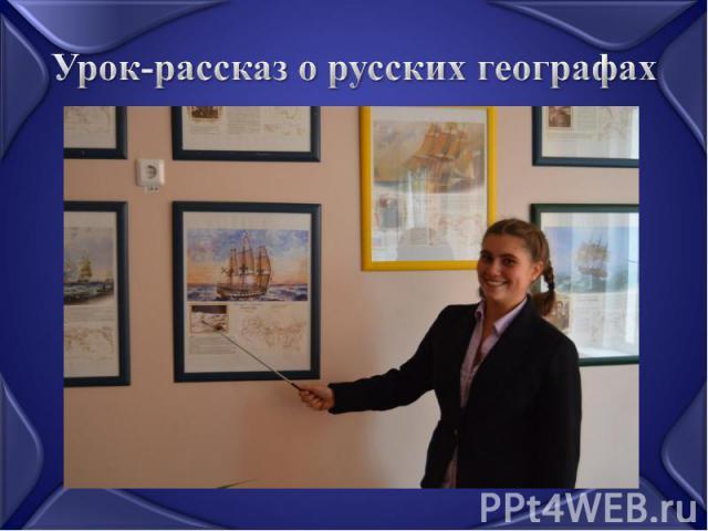 Урок-рассказ о русских географах