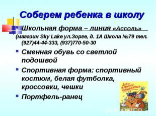 Школьная форма – линия «Ассоль» Школьная форма – линия «Ассоль» (магазин Sky Lak