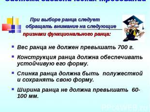 Вес ранца не должен превышать 700 г. Вес ранца не должен превышать 700 г. Констр