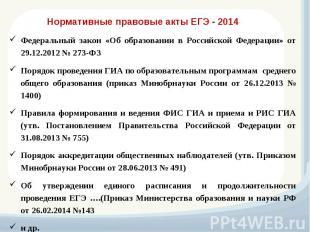 Федеральный закон «Об образовании в Российской Федерации» от 29.12.2012 № 273-ФЗ