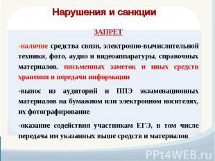 Нарушения и санкции ЗАПРЕТ наличие средства связи, электронно-вычислительной тех