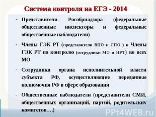 Система контроля на ЕГЭ - 2014 Представители Рособрнадзора (федеральные обществе