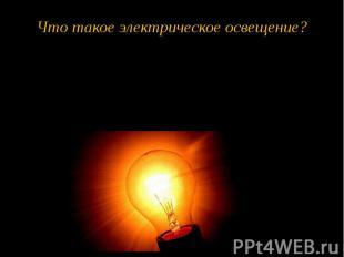 Что такое электрическое освещение?