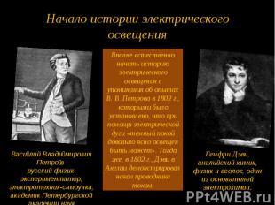 Начало истории электрического освещения Вполне естественно начать историю электр