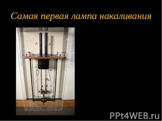 Самая первая лампа накаливания