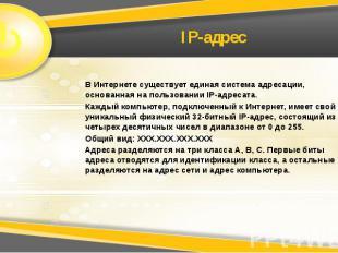 IP-адрес В Интернете существует единая система адресации, основанная на пользова