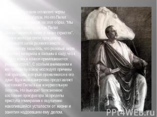 В Пилате Булгаков оставляет черты традиционного образа. Но его Пилат только внеш