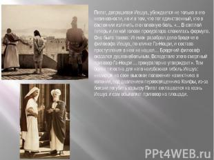 Пилат, допрашивая Иешуа, убеждается не только в его невиновности, но и в том, чт