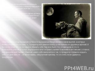 Пилат совершает зло под давлением обстоятельств, которым не смог противостоять,
