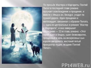 По просьбе Мастера и Маргариты Понтий Пилат в последней главе романа получает ос