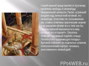 Самой важной представляется Булгакову проблема свободы и несвободы человеческой