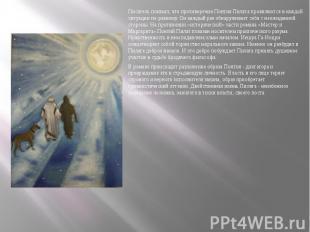 Писатель показал, что противоречия Понтия Пилата проявляются в каждой ситуации п