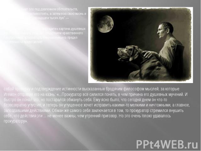 Пилат совершает зло под давлением обстоятельств, которым не смог противостоять, а затем всю свою жизнь и далее — в течение
