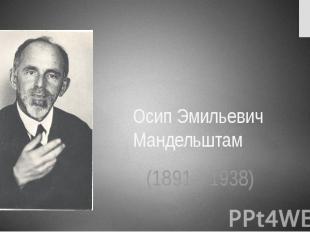 Осип Эмильевич Мандельштам (1891—1938)
