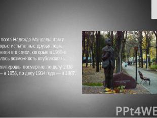 Жена поэта Надежда Мандельштам и некоторые испытанные друзья поэта сохранили его