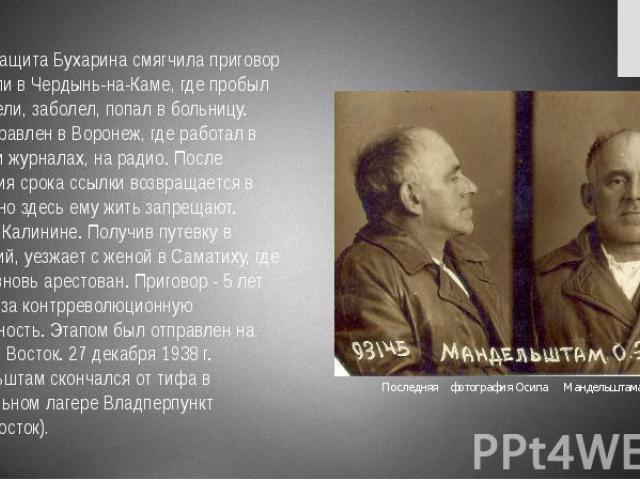 Только защита Бухарина смягчила приговор - выслали в Чердынь-на-Каме, где пробыл две недели, заболел, попал в больницу. Был отправлен в Воронеж, где работал в газетах и журналах, на радио. После окончания срока ссылки возвращается в Москву, но здесь…