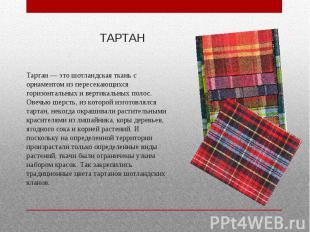 ТАРТАН Тартан — это шотландская ткань с орнаментом из пересекающихся горизонталь