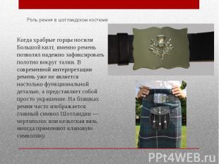 Роль ремня в шотландском костюме Когда храбрые горцы носили Большой килт, именно