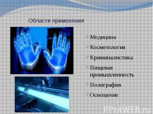 Области применения Медицина Косметология Криминалистика Пищевая промышленность П