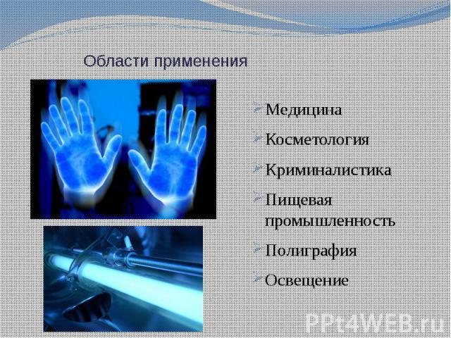 Области применения Медицина Косметология Криминалистика Пищевая промышленность Полиграфия Освещение