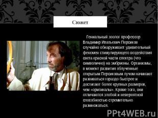 Сюжет Гениальный зоолог профессор Владимир Ипатьевич Персиков случайно обнаружив