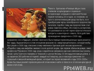 Повесть Булгакова «Роковые яйца» стала откликом на культурную и социально-истори