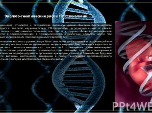 Эколого-генетические риски ГМ-технологий Генная инженерия относится к технология
