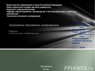 Министерство образования и науки Российской Федерации Южно-Уральский государстве