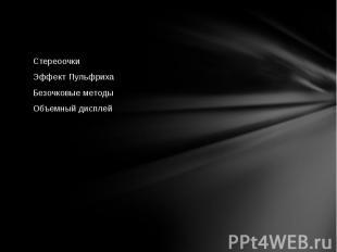 Стереоочки Эффект Пульфриха Безочковые методы Объемный дисплей