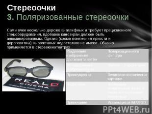 Стереоочки 3. Поляризованные стереоочки Сами очки несколько дороже анаглифных и