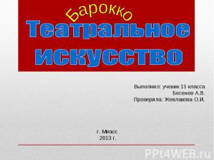 Театральное искусство Выполнил: ученик 11 класса Бесенев А.В. Проверила: Жевлако