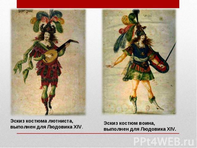 Эскиз костюма лютниста, выполнен для Людовика XIV. Эскиз костюм воина, выполнен для Людовика XIV.