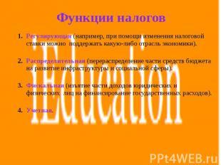 Функции налогов Регулирующая (например, при помощи изменения налоговой ставки мо