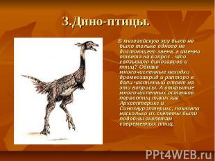 3.Дино-птицы. В мезозойскую эру было не было только одного не достоющего зв
