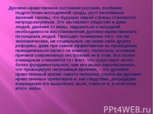 Духовно-нравственное состояние россиян, особенно подростково-молодежной среды, р