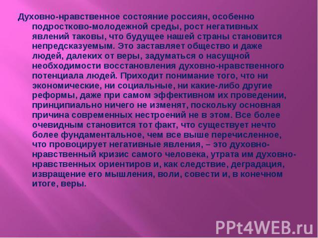 Духовно-нравственное состояние россиян, особенно подростково-молодежной среды, рост негативных явлений таковы, что будущее нашей страны становится непредсказуемым. Это заставляет общество и даже людей, далеких от веры, задуматься о насущной необходи…