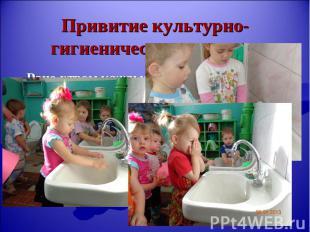 Рано утром каждый день Умываться нам не лень Зубы, волосы, ногти и уши Почистим,