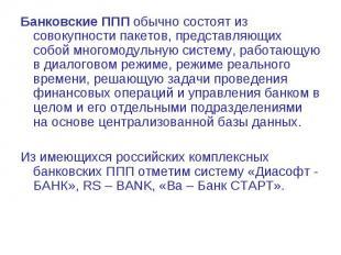 Банковские ППП обычно состоят из совокупности пакетов, представляющих собой мног