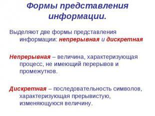 Формы представления информации. Выделяют две формы представления информации: неп