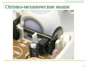 Оптико-механические мыши