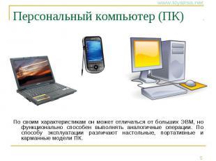 Персональный компьютер (ПК) По своим характеристикам он может отличаться от боль