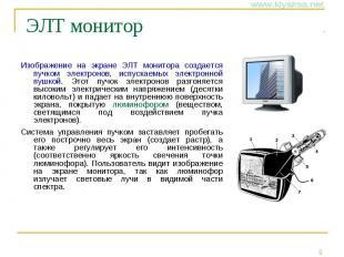 ЭЛТ монитор Изображение на экране ЭЛТ монитора создается пучком электронов, испу