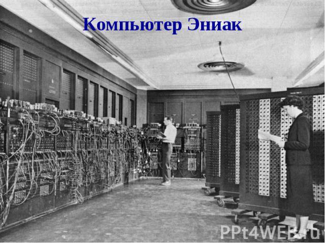 Компьютер Эниак