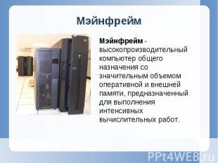 Мэйнфрейм - высокопроизводительный компьютер общего назначения со значительным о