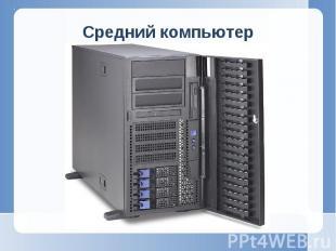 Средний компьютер