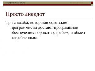 Просто анекдот Три способа, которыми советские программисты достают программное